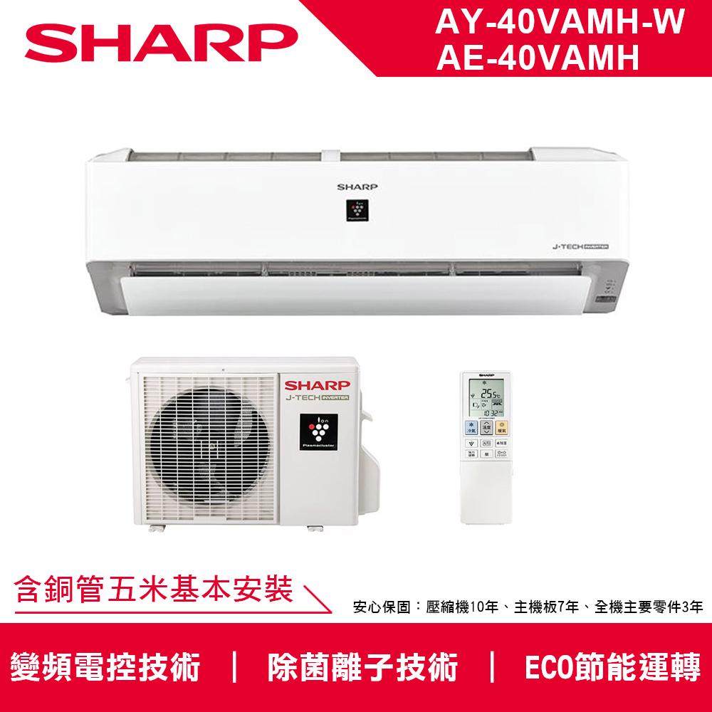 [無卡分期12期]夏普6-7坪變頻冷暖分離式空調AY-40VAMH/AE-40VAMH