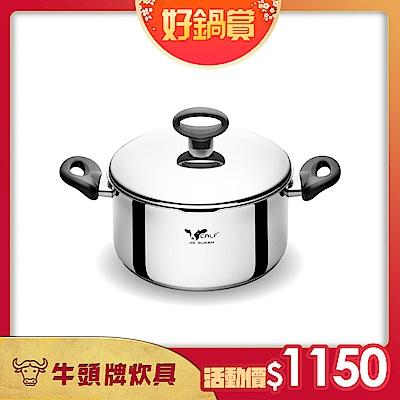 牛頭牌 Calf小牛巧用湯鍋20cm(雙耳)/304不銹鋼