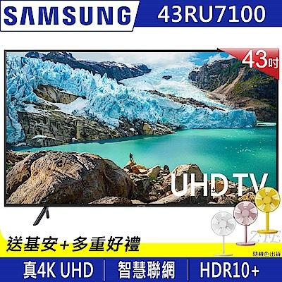 [無卡分期-12期]SAMSUNG三星43吋4K連網液晶電視UA43RU7100WXZW