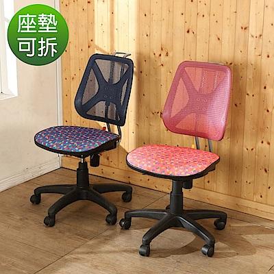 BuyJM數字趣可拆坐墊升降椅背辦公椅/電腦椅47x46x85公分