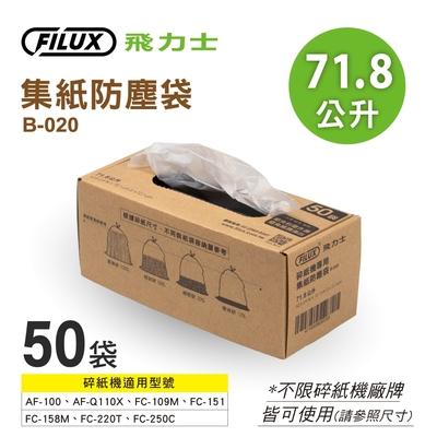 【原廠 FILUX 飛力士】碎紙機集紙防塵袋 B-020 (71.8公升)