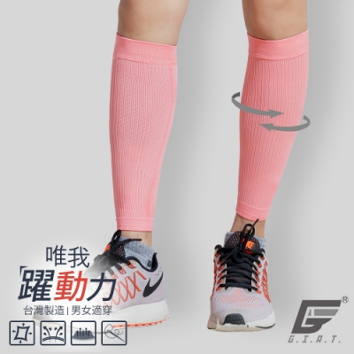 GIAT台灣製280D萊卡肌能彈力小腿套(精靈粉)