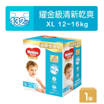 [折後滿799送馬桶球] 好奇 耀金級 清新乾爽紙尿褲3入超值箱XL(44片x3包/箱)