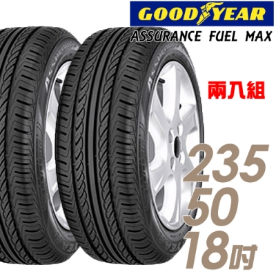 【固特異】A FUEL MAX 舒適節能輪胎_二入組_235/50/18(AFM)