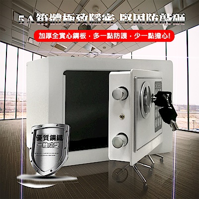 迷你 保險箱 保險櫃 保管箱 電子 密碼保險箱 17E 白色