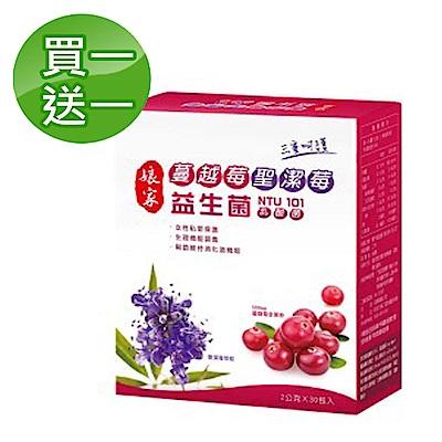 (即期品)(買一送一)娘家蔓越莓聖潔莓益生菌30入/盒(有效期限至2020.07.29)