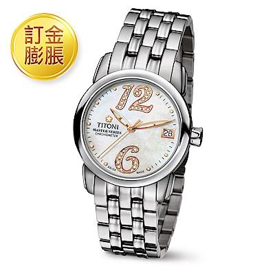 「限訂金膨脹購買」TITONI瑞士梅花錶 大師系列晶鑽女錶-天文台認證23588
