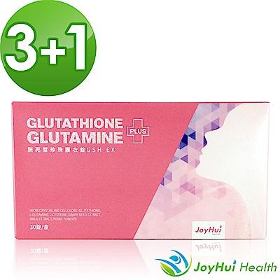 【健康進行式】日本授權胱亮皙穀胱錠30顆*3+1盒