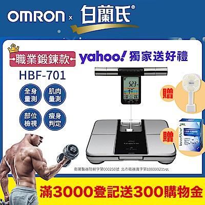 OMRON歐姆龍體重體脂計HBF-701(快速到貨)