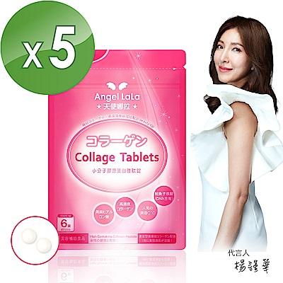 Angel LaLa天使娜拉_小分子膠原蛋白胜肽錠(90錠/包x5包)