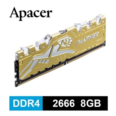 Apacer Panther Rage 金豹 DDR4 2666 8G 桌上型RGB發光電競記憶體