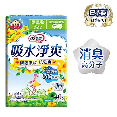 來復易 吸水淨爽護墊微量型(40片 x 8包/箱)(漏尿專用)