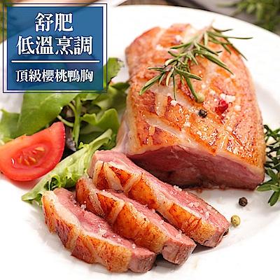 【食肉鮮生】舒肥低溫烹調櫻桃鴨胸(8件組/300g±5%/件)