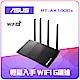 ASUS 華碩 RT-AX1800 PLUS Ai Mesh 雙頻 WiFi 6 無線路由器(分享器) product thumbnail 1