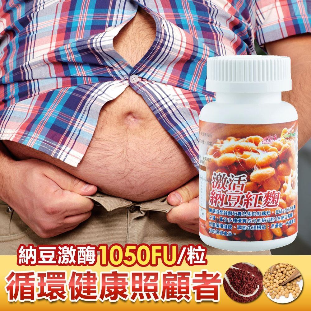 【生達活沛】激活納豆紅麴膠囊(循環健康照顧者)