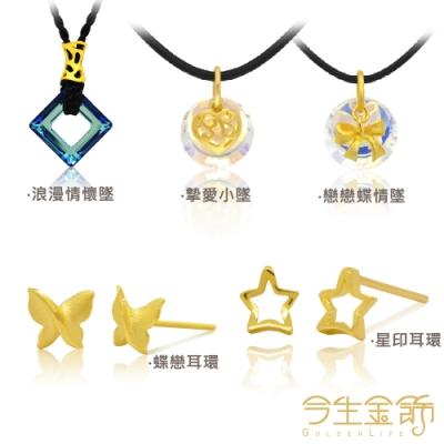 [時時樂限定]今生金飾 時尚黃金墜飾/純黃金耳環 五款任選一 原價3600