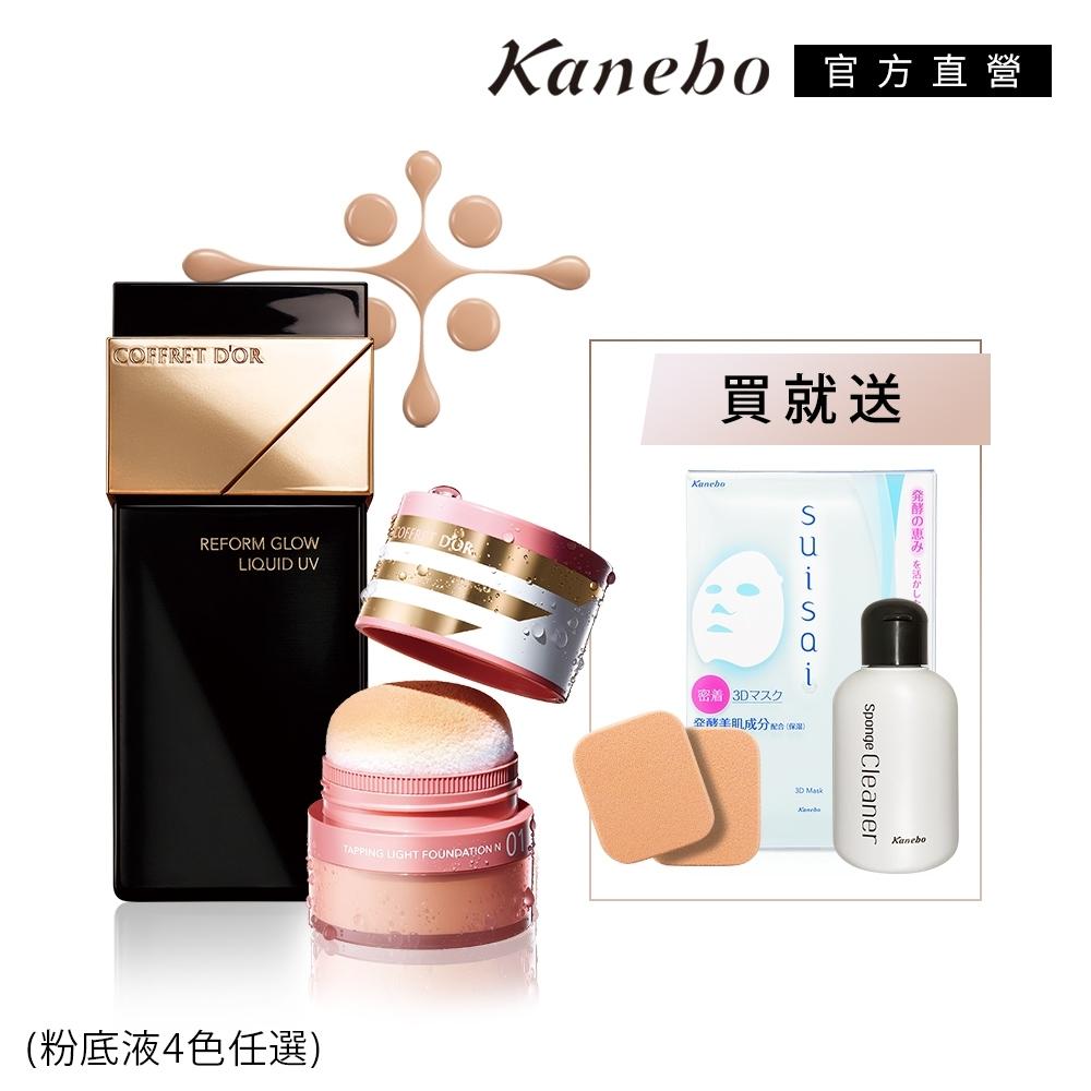 ★Kanebo 佳麗寶 COFFRET D'OR 光色立體粉底液+氣墊蜜粉 人氣推薦組(4色任選)