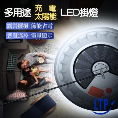 LTP 220W/120顆燈珠太陽能LED燈遠端遙控感應燈