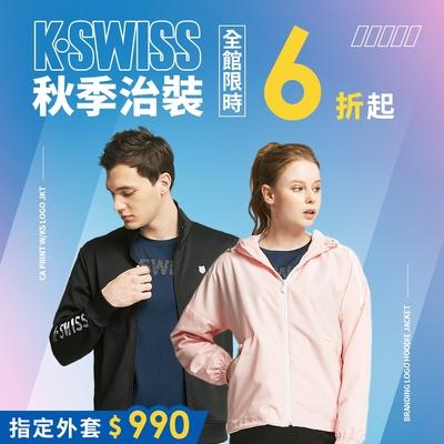 K-SWISS 秋季治裝 全館6折起 指定外套$990