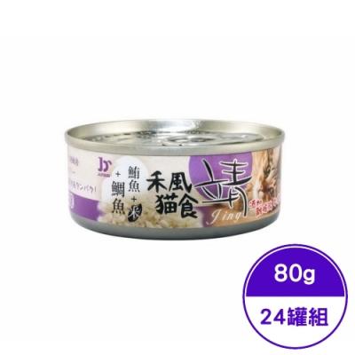 靖Jing禾風貓食米罐-鮪魚+米+鯛魚 80g (24罐=1箱)