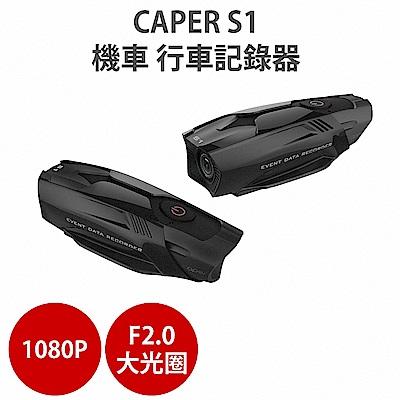 CAPER S1 1080P 大光圈機車行車紀錄器-急速配