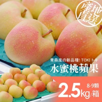 築地一番鮮-日本青森代表作TOKI水蜜桃蘋果禮盒2盒(8-9顆/盒/2.5kg±10%)