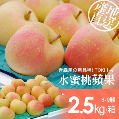 築地一番鮮-日本青森代表作TOKI水蜜桃蘋果禮盒1盒(8-9顆/盒/2.5kg±10%)