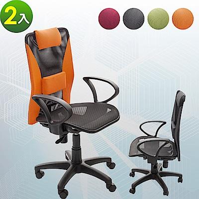【A1】超世代頭枕護腰透氣網布D扶手電腦椅/辦公椅(4色可選)-2入