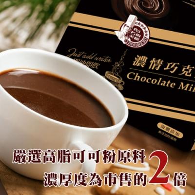 名廚美饌 濃情巧克力(28gx40入)