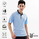 【遊遍天下】MIT男款抗UV吸濕排汗機能POLO衫S073水藍
