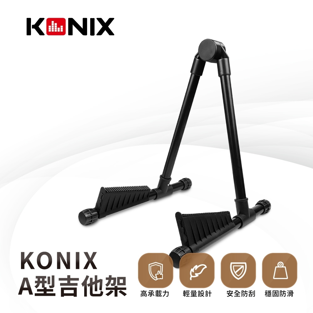 【KONIX】 A型吉他架 貝斯架 電吉他立架 可折疊 輕量設計