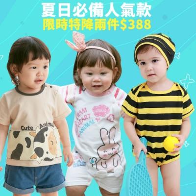 baby童衣▼夏日必備人氣款,限時特降兩件$388
