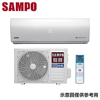SAMPO聲寶 12-16坪R32變頻冷暖分離式AM-SF80DC/AU-SF80DC