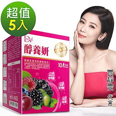 DV笛絲薇夢-網路熱銷新升級-醇養妍(野櫻莓+維生素E)x5盒組