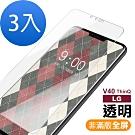 LG V40 ThinQ 非滿版 9H鋼化玻璃膜 手機螢幕 保護貼-超值3入組