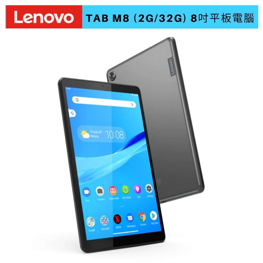 Lenovo Tab M8 TB-8505F 8吋WiFi平板電腦 (2G/32G)_鋼鐵灰