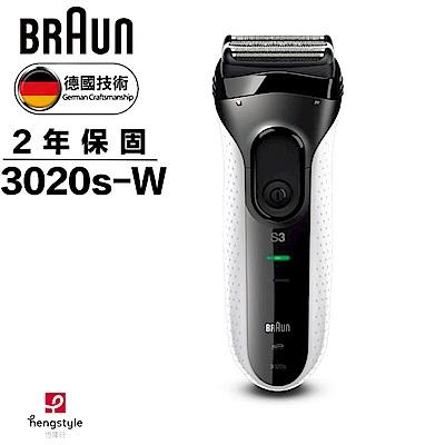 (全機防水)德國百靈BRAUN-新升級三鋒系列電鬍刀(白)3020s-W