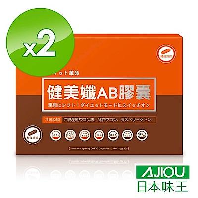 【日本味王】健美孅AB膠囊 60粒 X2盒(餐前阻斷+餐後代謝)