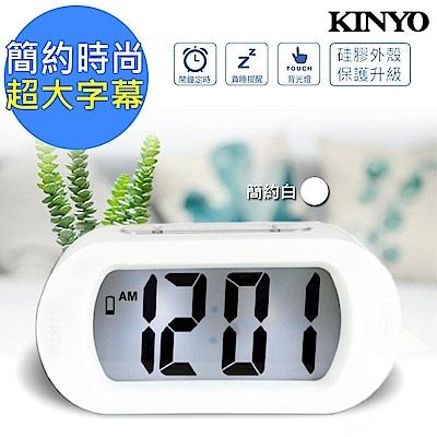 KINYO 北歐風數字電子鐘/鬧鐘(TD-385)LCD背光