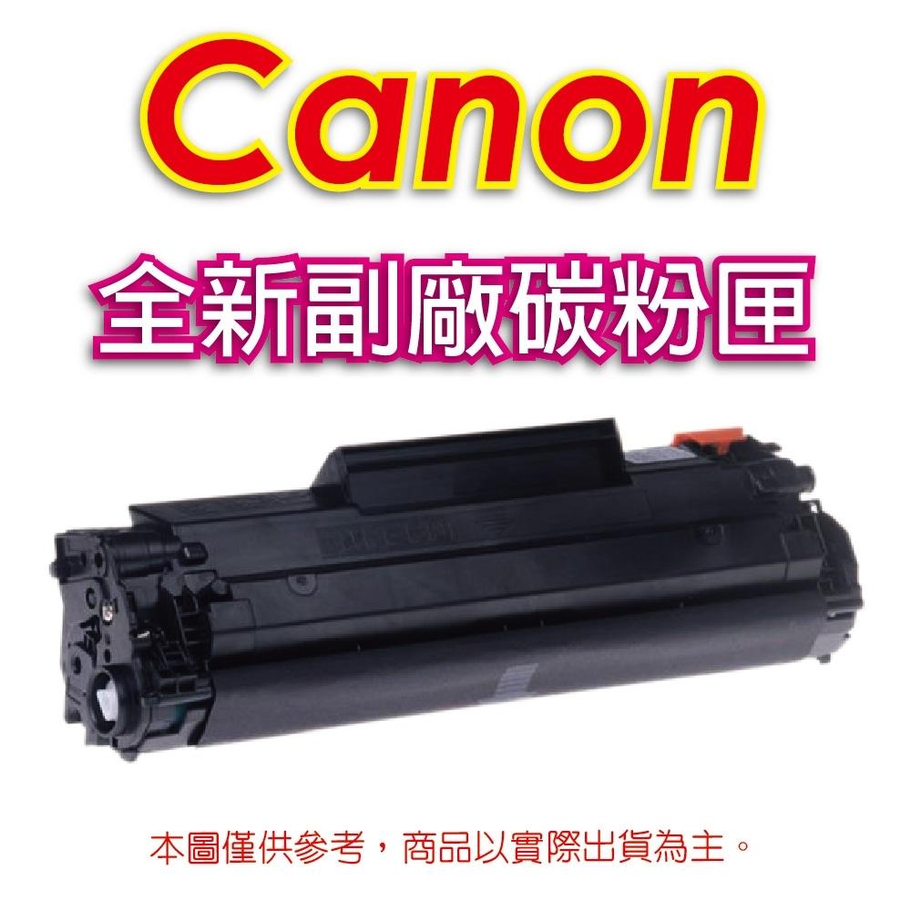 EZINK for CANON CRG-337 黑色全新副廠碳粉匣