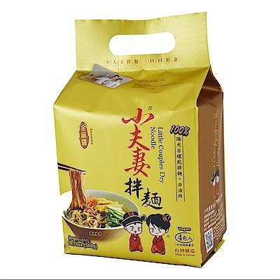 小夫妻拌麵-金麻醬乾拌麵(4包/袋)