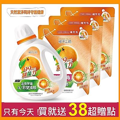 【贈38超贈點】橘子工坊 天然濃縮洗衣精-制菌力 1+3組(1800mlx1瓶+1700mlx3包)