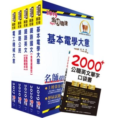 2020年鐵路特考佐級(電力工程)套書(贈英文單字書、題庫網帳號、雲端課程)