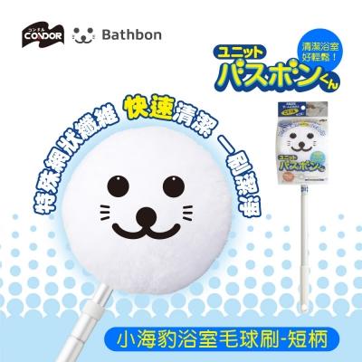 日本CONDOR小海豹 浴室專用毛球刷 附桿