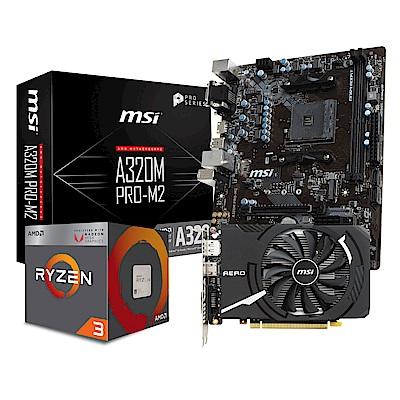 微星A320M PRO M2+AMD Ryzen3 2200G+ GTX1050TI套餐組