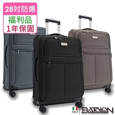(福利品 28吋) 皇家風範TSA鎖加大防爆商務箱/旅行箱 (3色任選)