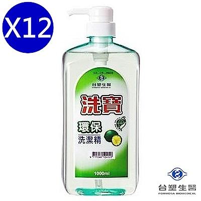 台塑生醫 洗寶環保洗潔精 洗碗精 (壓送瓶) 1000g X12入