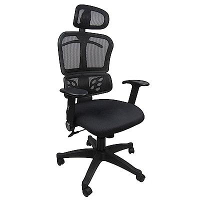 -Design-時尚紳士網背辦公椅/電腦椅