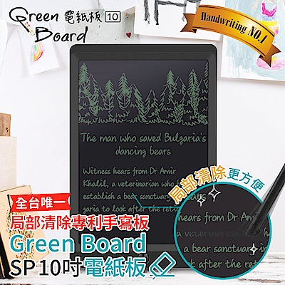 Green Board SP 10吋 局部清除電紙板 (星鑽黑) 手寫塗鴉板 寫字板