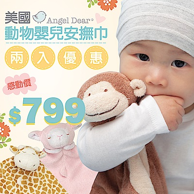 Angel-Dear-動物嬰兒安撫巾任選2件799